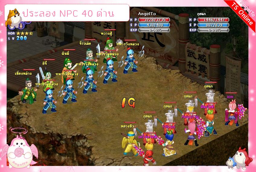 npcFight4-01.png