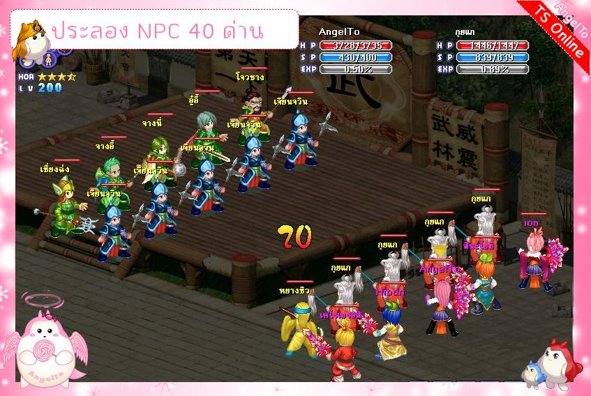 npcFight11-01.png